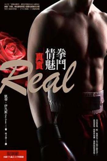 Real (Taiwan)