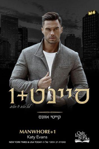 Manwhore +1 (Israel)