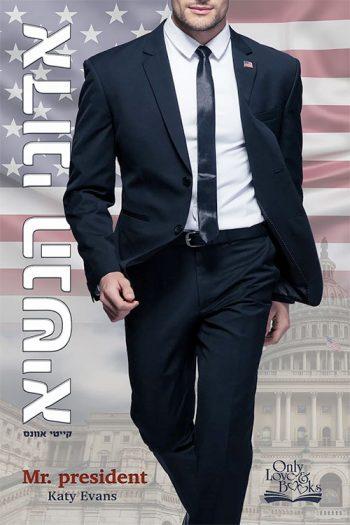 Mr. President (Israel)